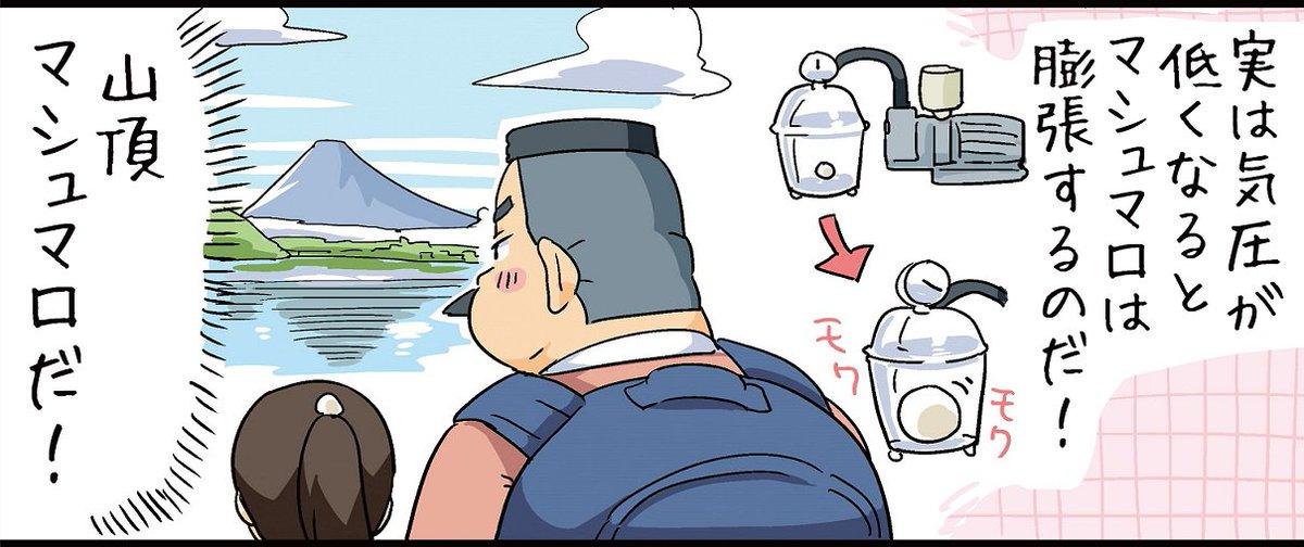 【本日更新】『おじさんとマシュマロ』(音井れこ丸)第16話本日更新!旅行へやってきた日下と若林。ひそかな野望を持つ日下さ
