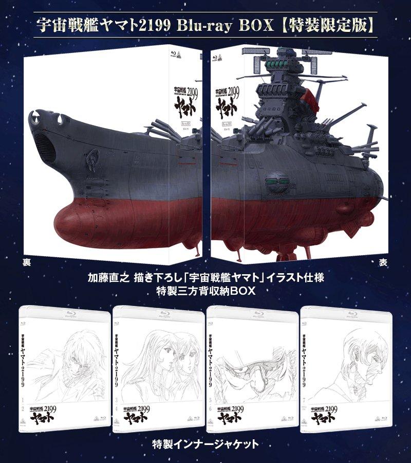 1/27(金)発売『宇宙戦艦ヤマト2199』Blu-ray BOX【特装限定版】のBOX写真とインナージャケット写真を公
