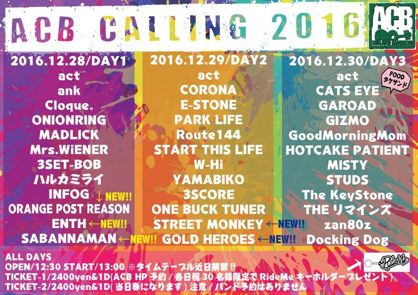 【ACB CALLIN2016】年末イベントnew!!バンド解禁!!12/28SABANNAMANORANGE POST