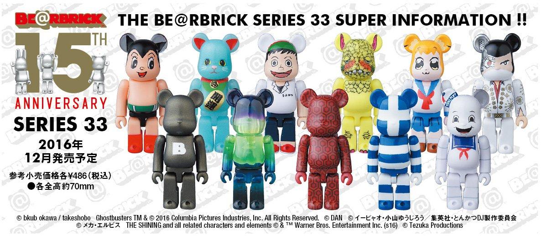 【グッズ情報】メディコム・トイ「BE@RBRICK SERIES 33」にとんかつDJアゲ太郎参戦! 是非チェックしてみ
