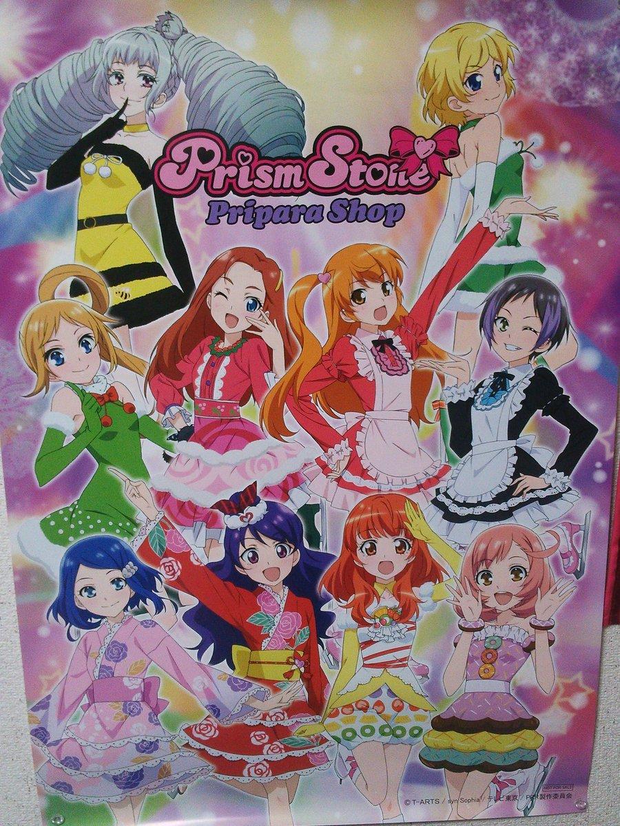 水道橋のプリズムストーンショップで3000円以上買い物したらもらえたwプリリズ好きにはたまらんなぁこのポスター(^o^)