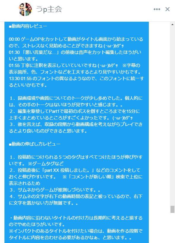 #うp主会【動画レビュー No.002】投稿者:あぴあさんタイトル:【実況】カミワザワンダと巨像 Part1URL:酷評