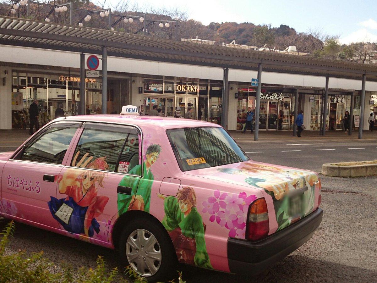 滋賀で見かけた『ちはやふる』タクシー🚗✨かわいい😍❤#ちはやふる #タクシー