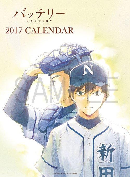 【予約開始】『バッテリー』少年たちの青春を美しく描写したEDと描き下ろしのイラストで構成されたカレンダーが登場!#バッテ