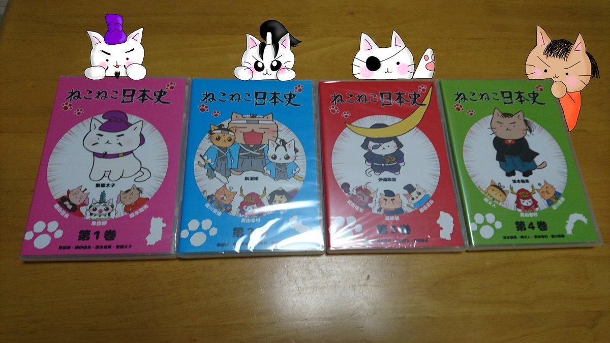 #ねこねこ日本史DVD買ったらねこが付いてきた!笑笑これは貰っちゃっていいのかな~・・・笑