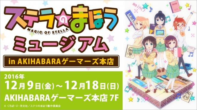 【追加情報】秋葉原イベントカレンダーに、「ステラのまほう」ミュージアム in AKIHABARAゲーマーズ本店(12月9