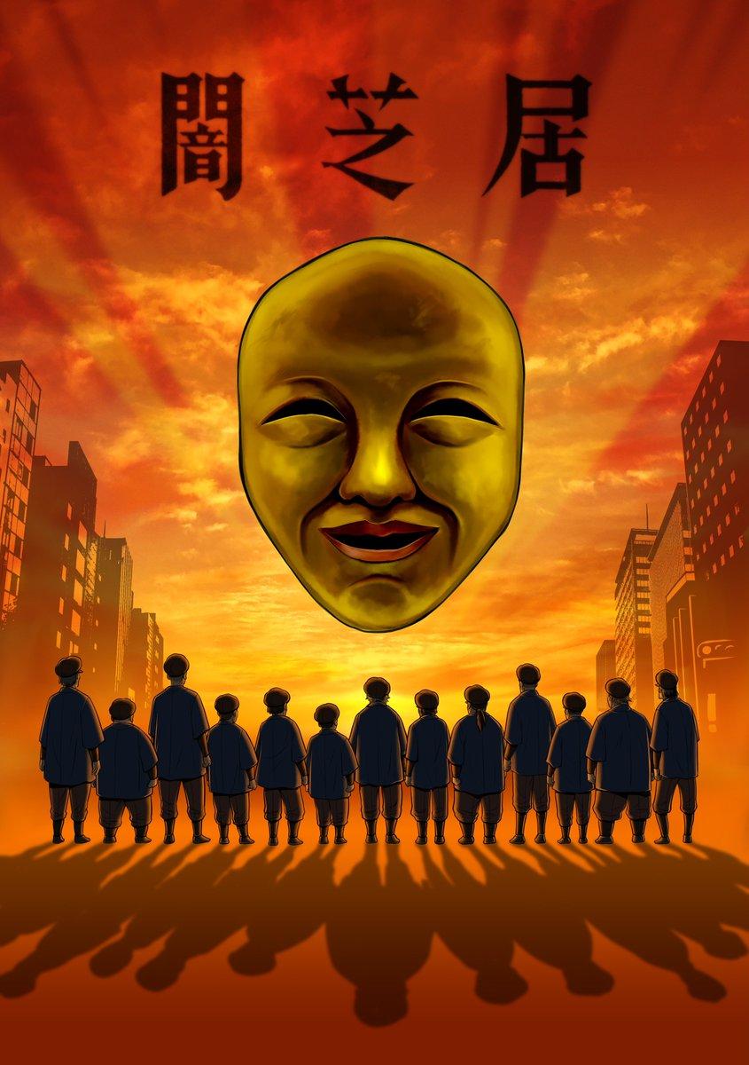 寄ってらっしゃい見てらっしゃい。闇芝居の時間ダヨ。#闇芝居#テレビ東京 #2017年冬アニメ