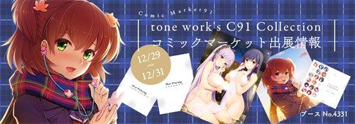 tone work'sはコミケ91に出展いたします。NO.4331ビジュアルアーツにてグッズセットを販売。『初恋1/1』