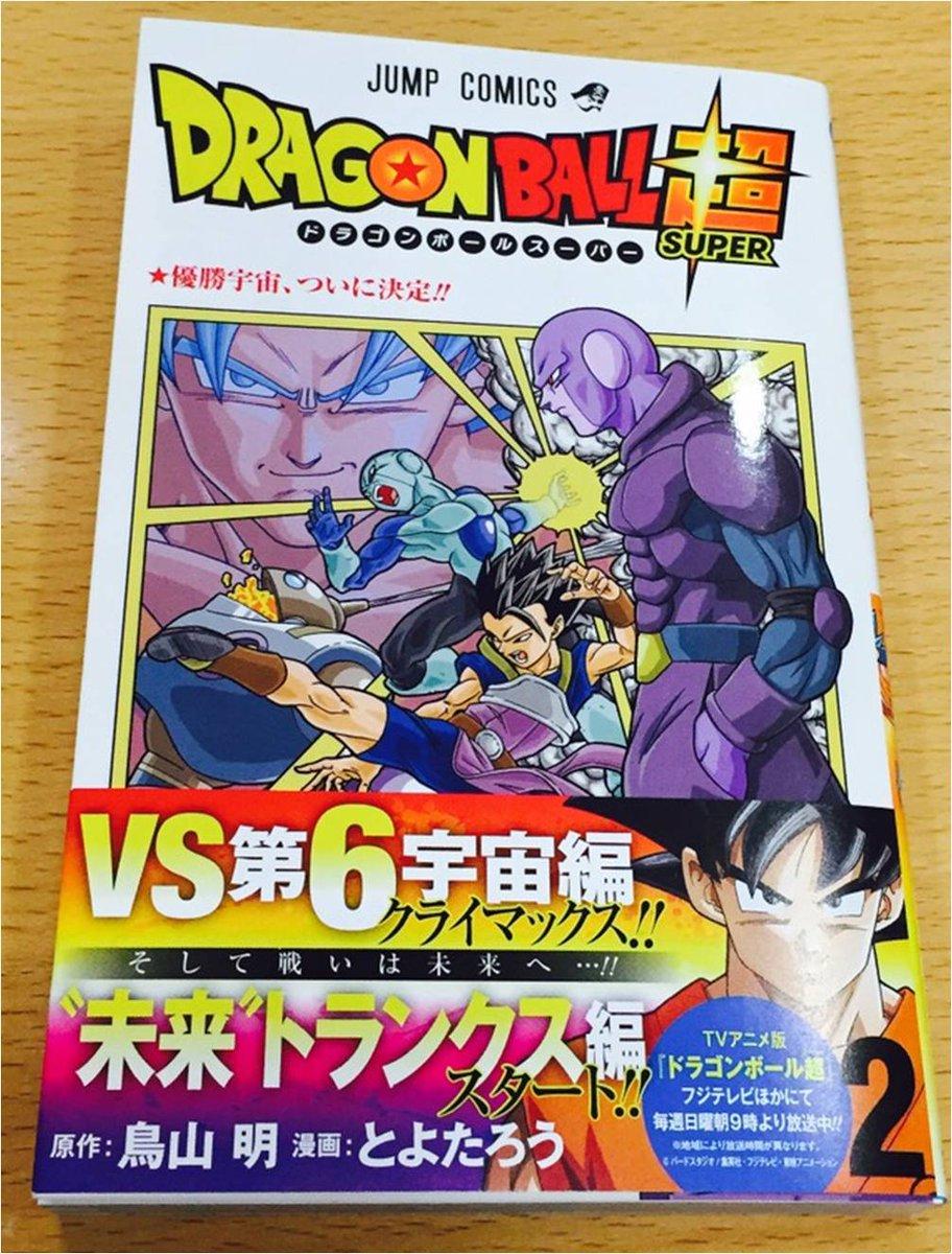【ドラゴンボール超】コミックス第2巻発売!!今日はお知らせがたくさんですね!本日12月2日、原作鳥山明先生、漫画とよたろ