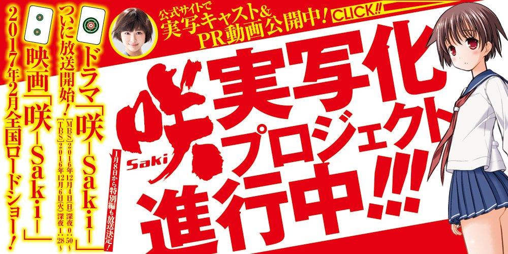 【YG最新号絶賛発売中!】巻頭カラーは実写ドラマが今週末放送開始の「咲-Saki-」(≧∇≦)/ 咲が、ついに姉の照と再