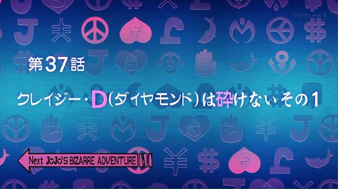 いよいよ最終決戦。''クレイジーダイヤモンドは砕けない''個人的に原作の単行本では一番好きな表紙。#jojo_anime