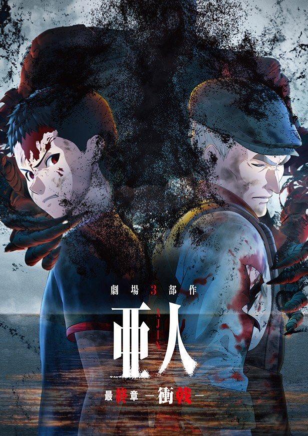 現在放送中の「亜人」TVシリーズももちろん見逃せませんが、12月28日に、期間限定公開した劇場版3部作を完全収録したコン