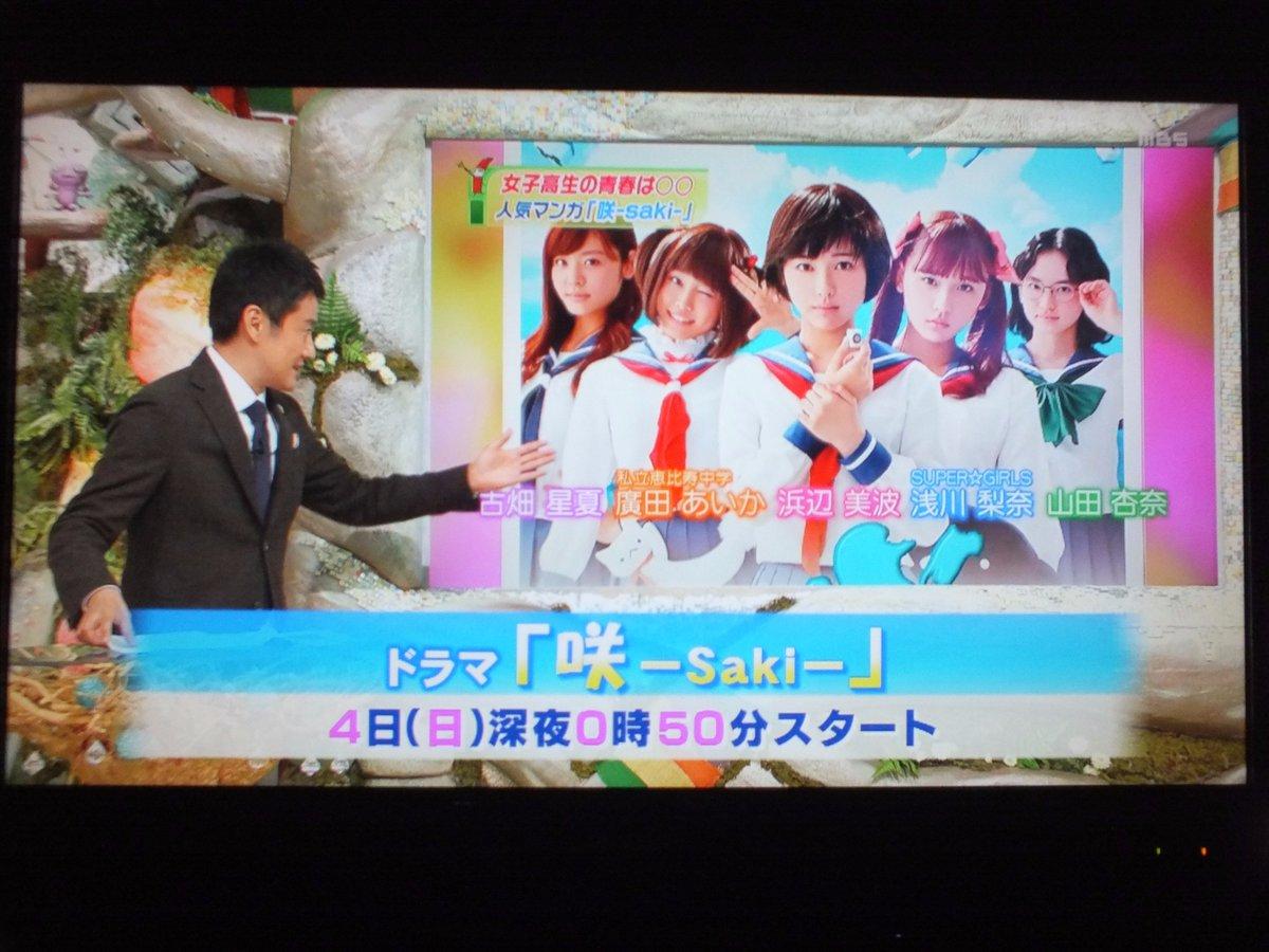 関西昼番組最大手の『ちちんぷいぷい』でも紹介が。ドラマ『咲-Saki-』 番組サイト