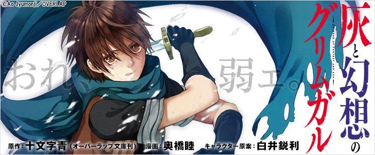 【マンガUP!】TVアニメも大反響『灰と幻想のグリムガル』参戦!モンスターが跋扈する「ゲームのような」世界・グリムガル。