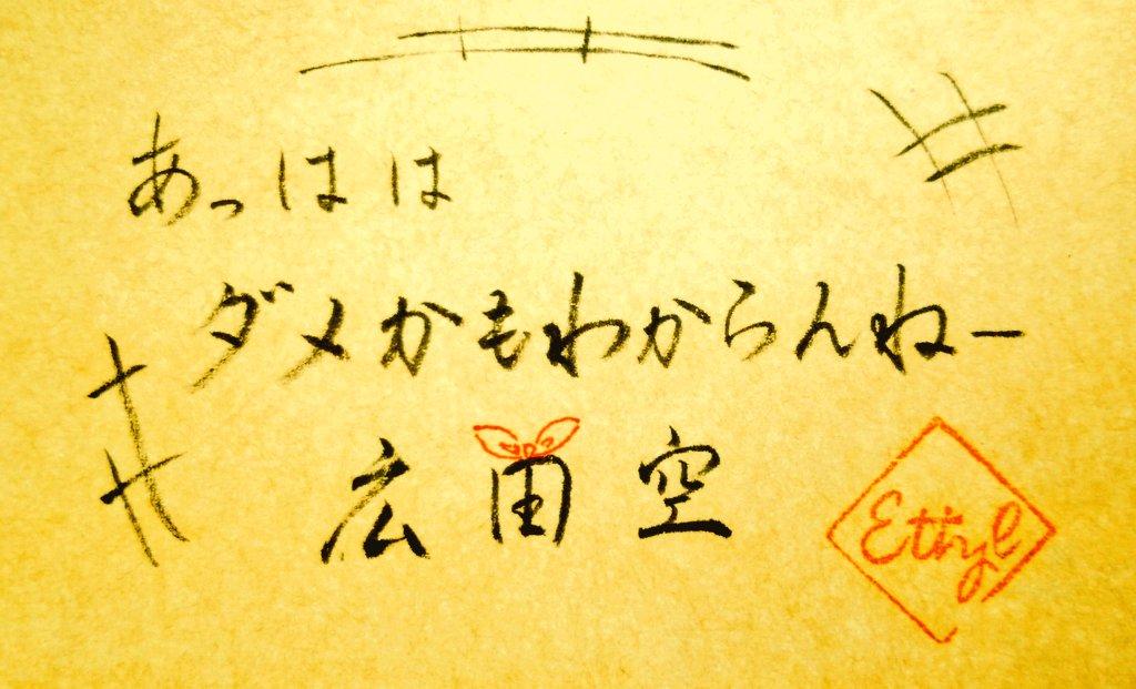 ソラちゃん誕生日おめでとー!セリフはコミック版はいふり1からけらけら笑うソラちゃん最高に可愛かった#筆ペン#はいふり#は