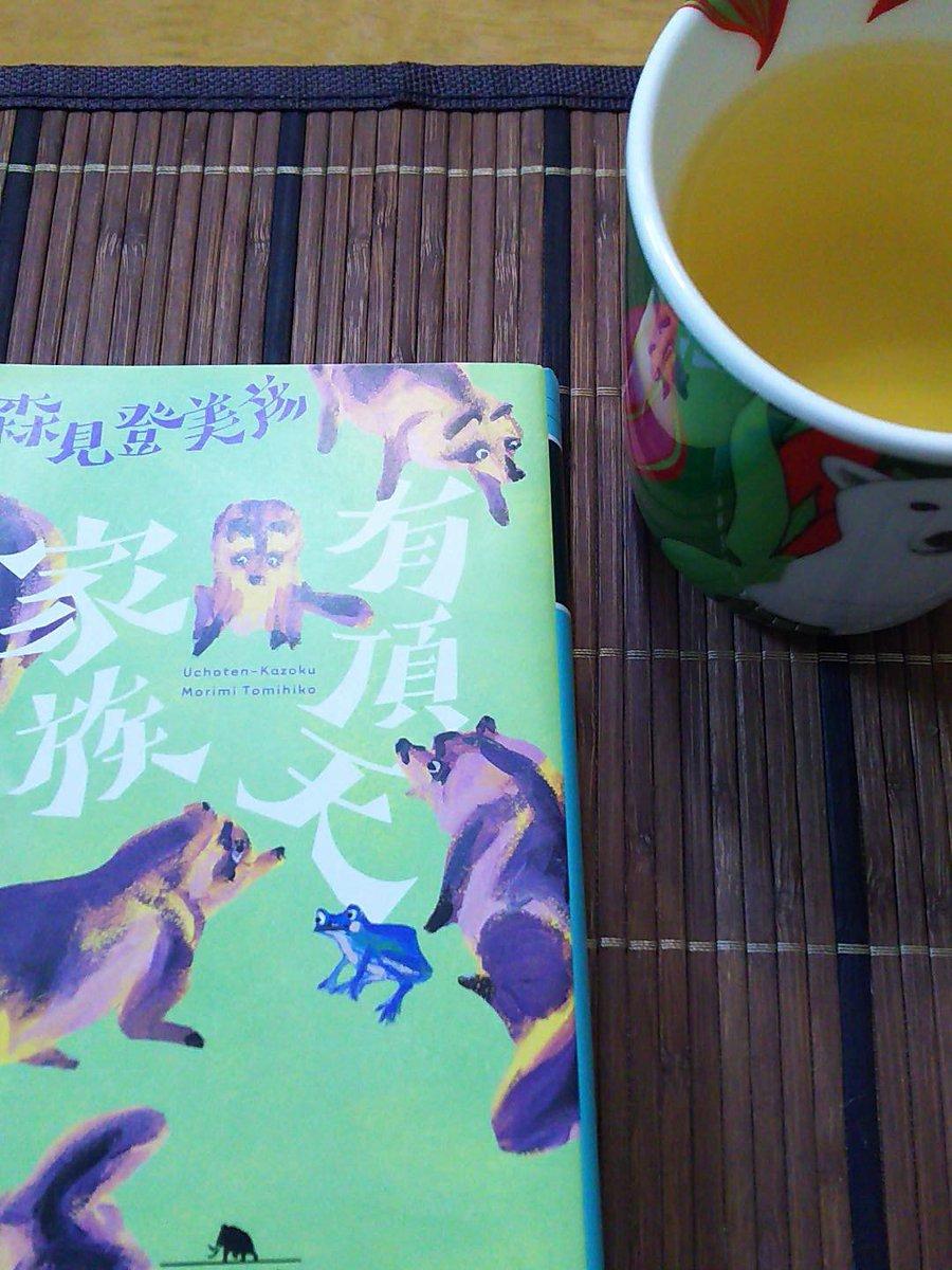 おやすみ前のお茶良い香りにリラックス読み物は軽い軽いファンタジー京都が舞台のお話読むと、すんごく京都に行きたくなりますね