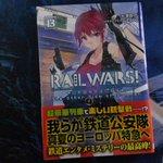 RAIL WARS!13読破。パーティーに招待された直人と警四メンバーは一服盛られて気付いたら海外行きの飛行機だった。豪