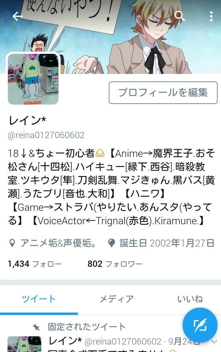 フォロワーさん800越え!あざっす!🙇 #魔界王子 #おそ松さん #うたプリ好きさんと繋がりたい #kiramuneクラ