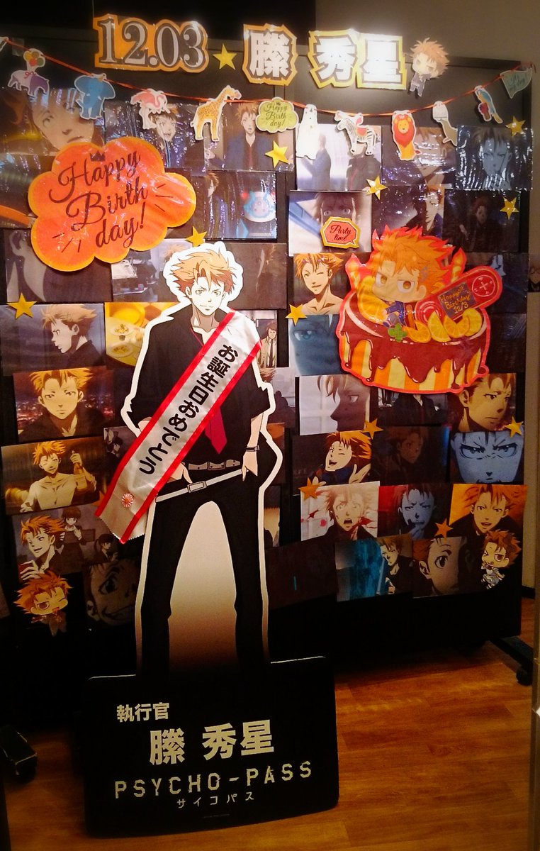 【祝誕生日】🎈🎊🎉12/3🎂縢秀星🎉🎊🎈本日は縢くんのお誕生日!おめでとうございます!!!ノイタミナショップもささやかな