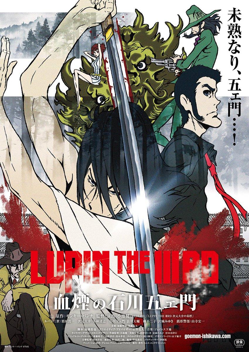 「LUPIN THE ⅢRD 血煙の石川五ェ門」公式HPリニューアルです!是非、ご覧ください!→ #五ェ門 #ルパン三世