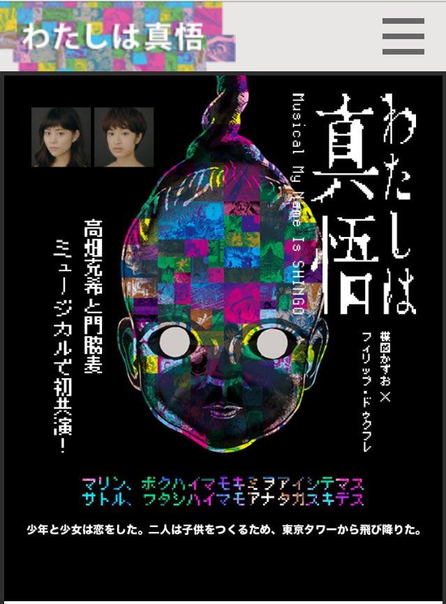 今日は、高畑充希さん門脇麦さん主演の私は真悟、を観に行ってきた。大原櫻子さんも共演。