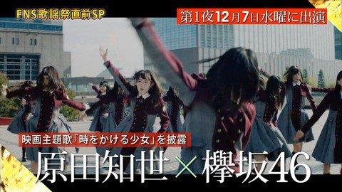 FNS歌謡祭直前SPに欅坂46キタ━━━━(゚∀゚)━━━━!! 披露曲「時をかける少女」の思いを語る