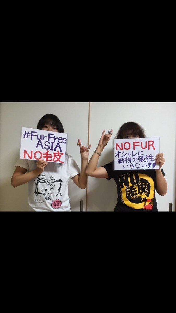母と♪NO FUR☆#FurFreeASIAアジアから毛皮をなくせ!ファッションの為に犠牲になる動物たちのために力を!毛