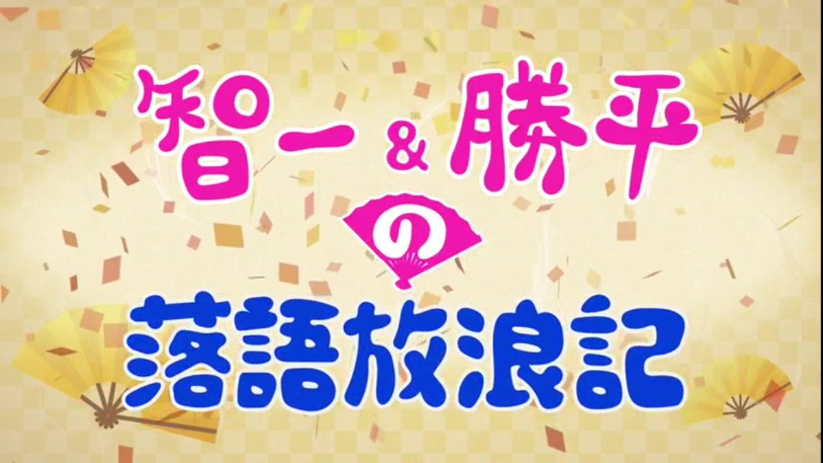 スペシャル番組「智一&勝平の落語放浪記」♯1では、現在、早稲田大学 演劇博物館で開催中の「落語とメディア」展を放浪!落語