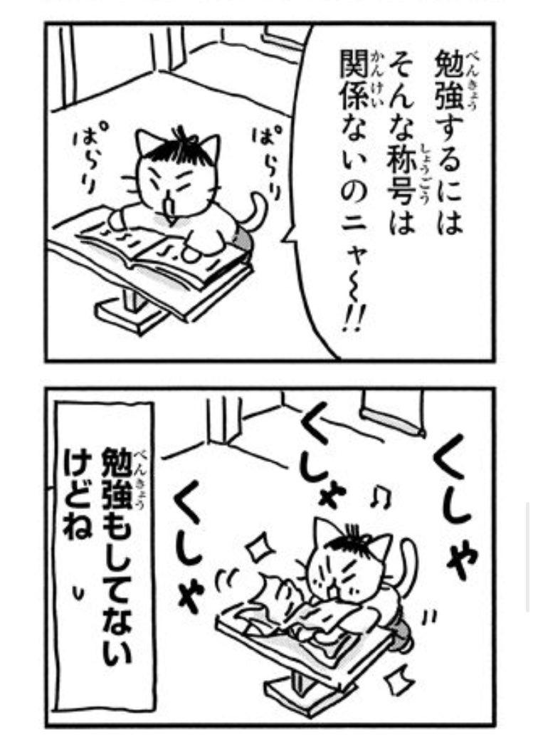 「勉強しよう」あるあるですね(笑) #ねこねこ日本史