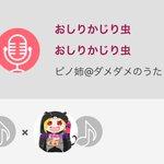 おしりかじり虫 / おしりかじり虫by ピノ姉@ダメダメのうた with 2 others#nanamusicこれは人気