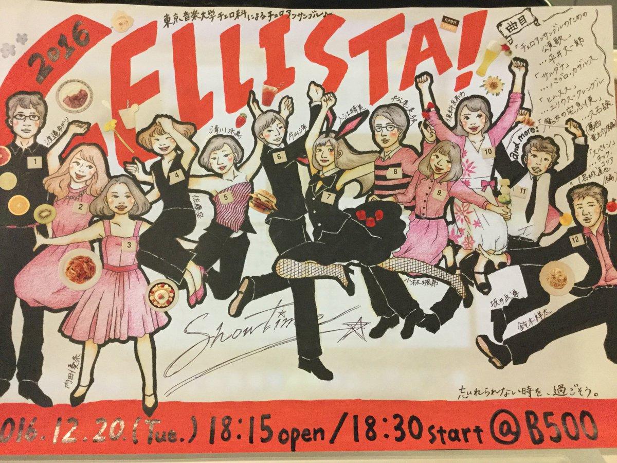 ④東京音楽大学チェロ科によるチェロアンサンブル「CELLISTA!」12人のチェリストのために、魔女の宅急便メドレー、そ