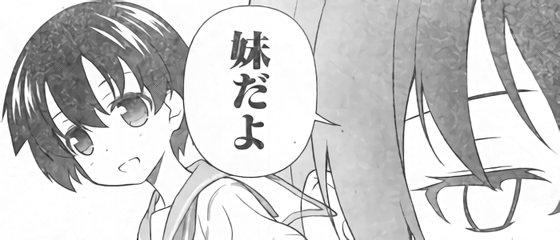咲-Saki-第167局「遭逢」