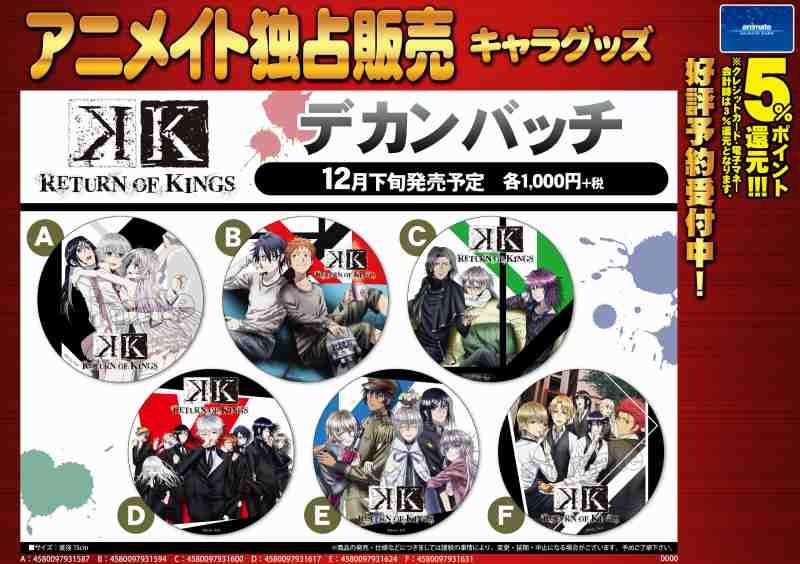 【グッズ_予約受付中】「#K」RETURN OF KINGS_新商品:デカンバッチのご紹介シャチ!!全6種!!お好きな絵