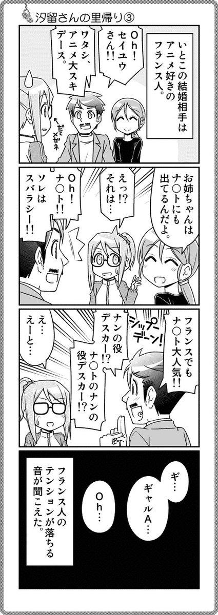 第198話 汐留さんの里帰り➂&重大発表! : それが声優!WEB
