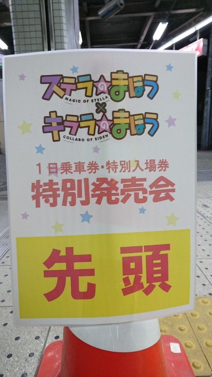 叡山電車の出町柳駅『ステラのまほう×キララのまほう』1日乗車券・特別入場券の特別発売会の列形成が始まった#ステラのまほう