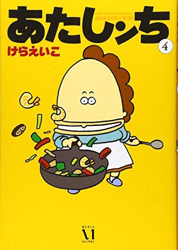 価格900円~ あたしンち 4 KADOKAWA/メディアファクトリー けらえいこ