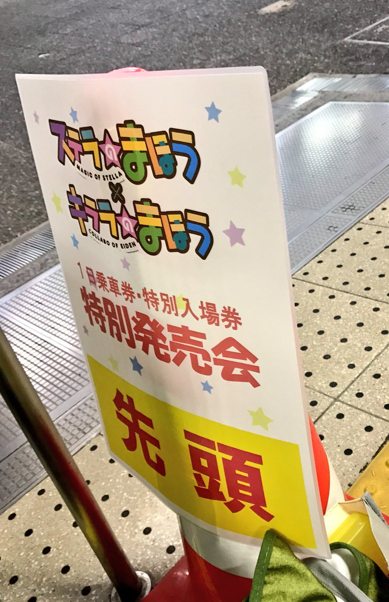 叡山電鉄 出町柳駅 ステラのまほうコラボ切符待機列 待機です(   ノ`□´)ノオオオォォォー!!すでに二人並んでらっし
