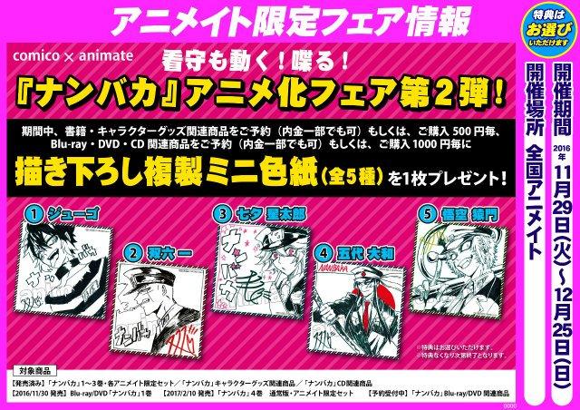 【衣装展示中!】「ナンバカアニメ化フェア第二弾」が開催中アニ!池袋本店にて、イベントにて関智一さんが着用された衣装と、双