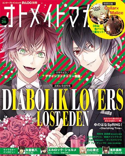 【雑誌入荷情報】『オトメイトマガジン vol.26』表紙は『DIABOLIK LOVERS』よりアヤト&キノ!!付録には