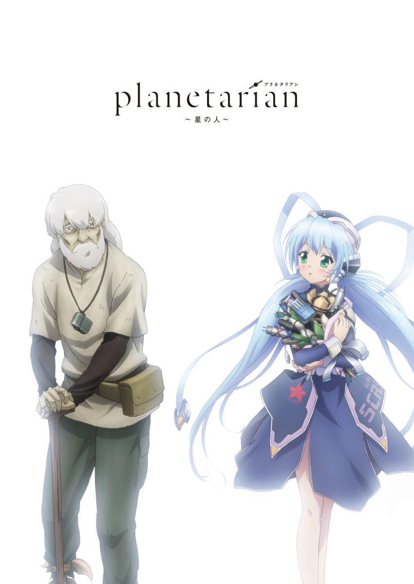 どんなに「君の名は。」が受けようとも私の今年の最高の映画は「planetarian~星の人~」だからな! #planet