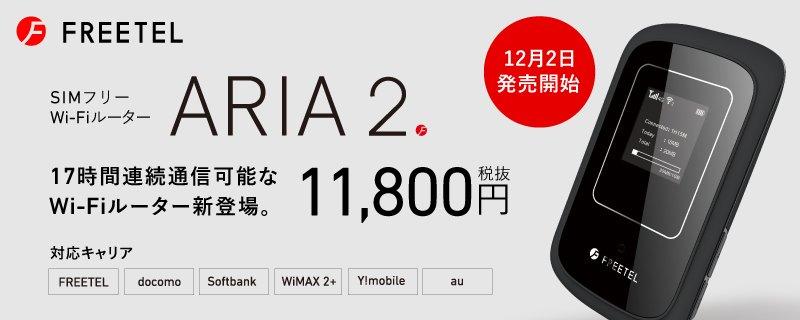 12/02(金)より、17時間連続通信が可能なSIMフリー Wi-Fiルーター「ARIA 2」発売。全キャリア回線で使え