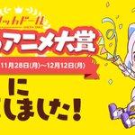 今年1番のアニメは…「」に投票!#ハッカドール2016アニメ大賞三者三葉