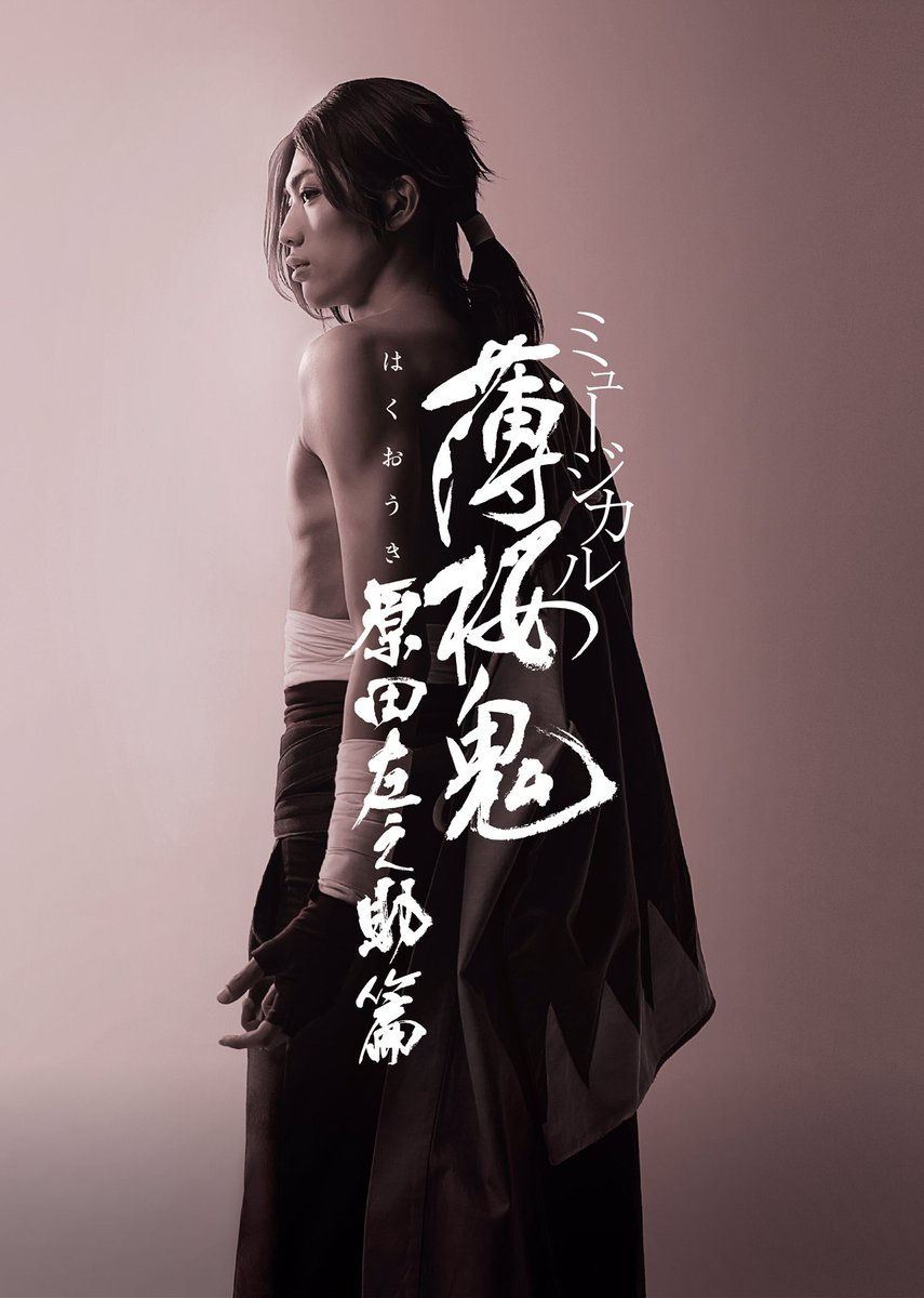 ミュージカル『薄桜鬼』原田左之助 篇 第一弾ビジュアル、公演日程、会場を発表!大阪:2017年4月14日~16日 東京: