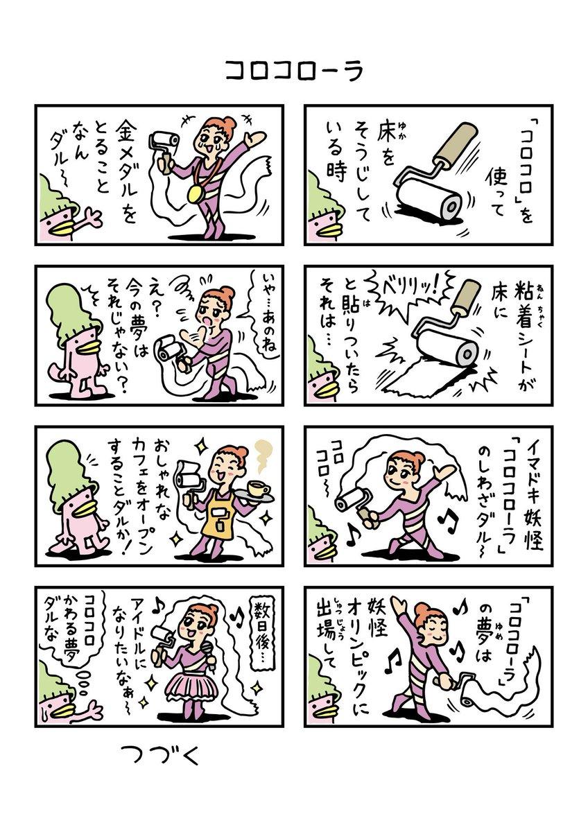 マンガ【くつだる。】コロコローラ「コロコロ」を使って床をそうじしている時、粘着シートが床に張りついたら、それは妖怪「コロ