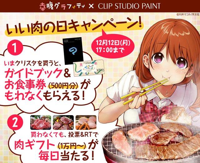 【ニュース】『幸腹グラフィティ』と「CLIP STUDIO PAINT」がコラボキャンペーンを開催中! 豪華肉ギフトが当