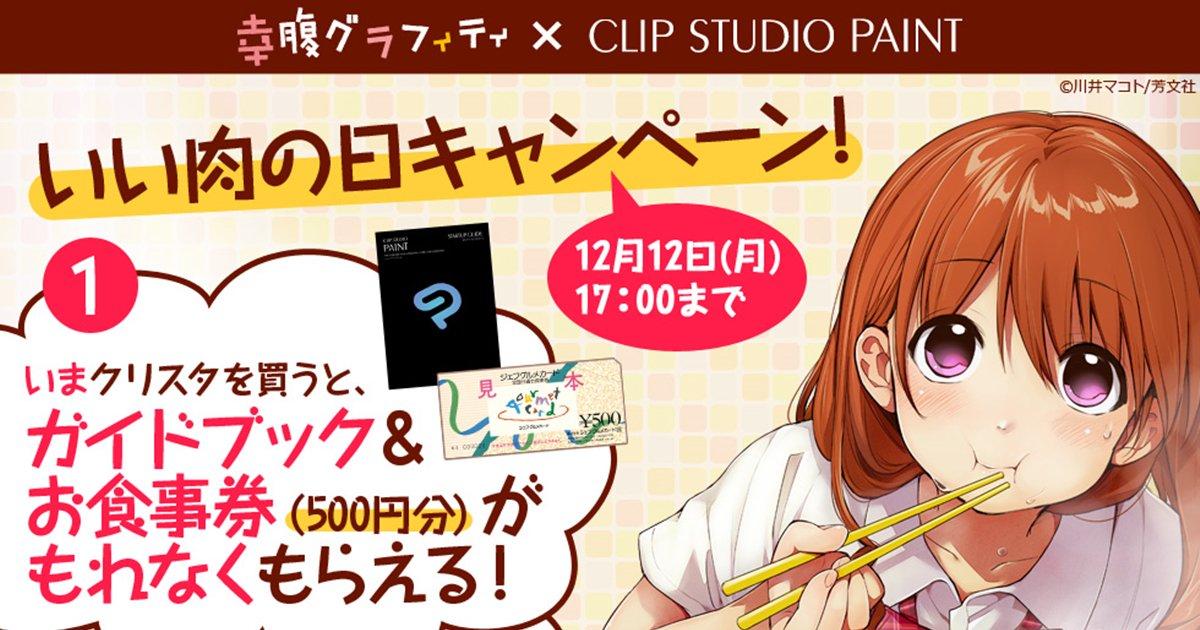 【ア】 『幸腹グラフィティ』と「CLIP STUDIO PAINT」がコラボキャンペーンを開催中! 豪華肉ギフトが当たる