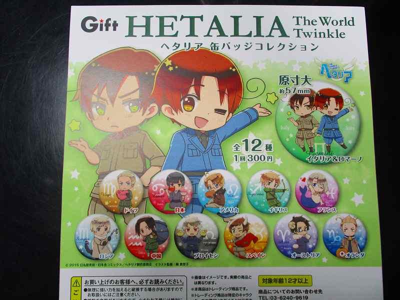 【カプセル情報】Gift『ヘタリア缶バッジコレクション』が再入荷したばい!!今回は星座シリーズ☆いつもは1人楽しすぎるプ