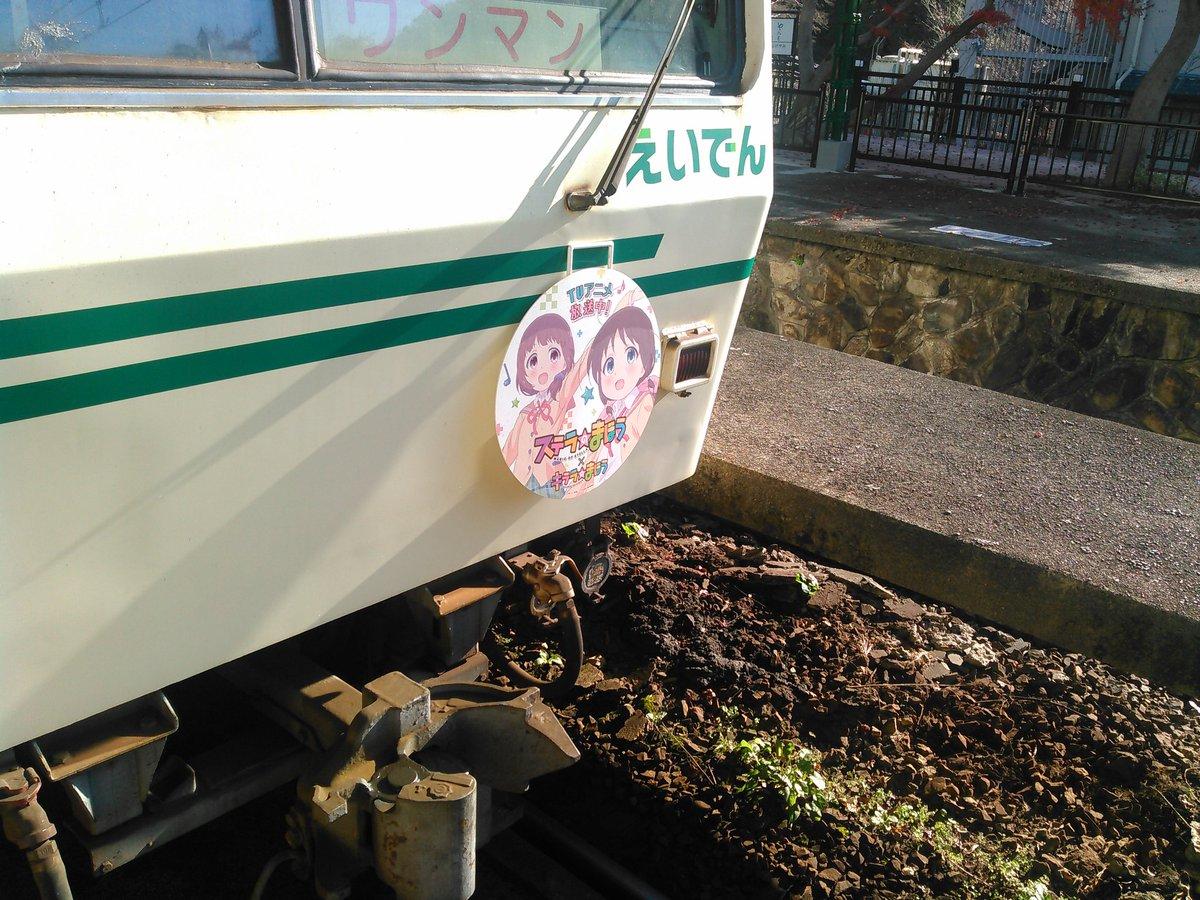 こちらも‼#ステラのまほう #叡山電車