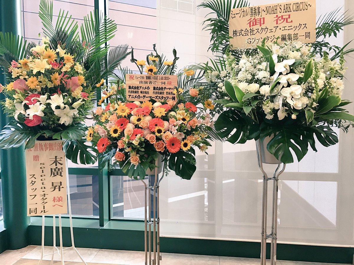 #黒執事 #生執事 に出演するshoへ #オタクール と #セレクタ福岡 からお花送りました! 舞台マジで感動しました!