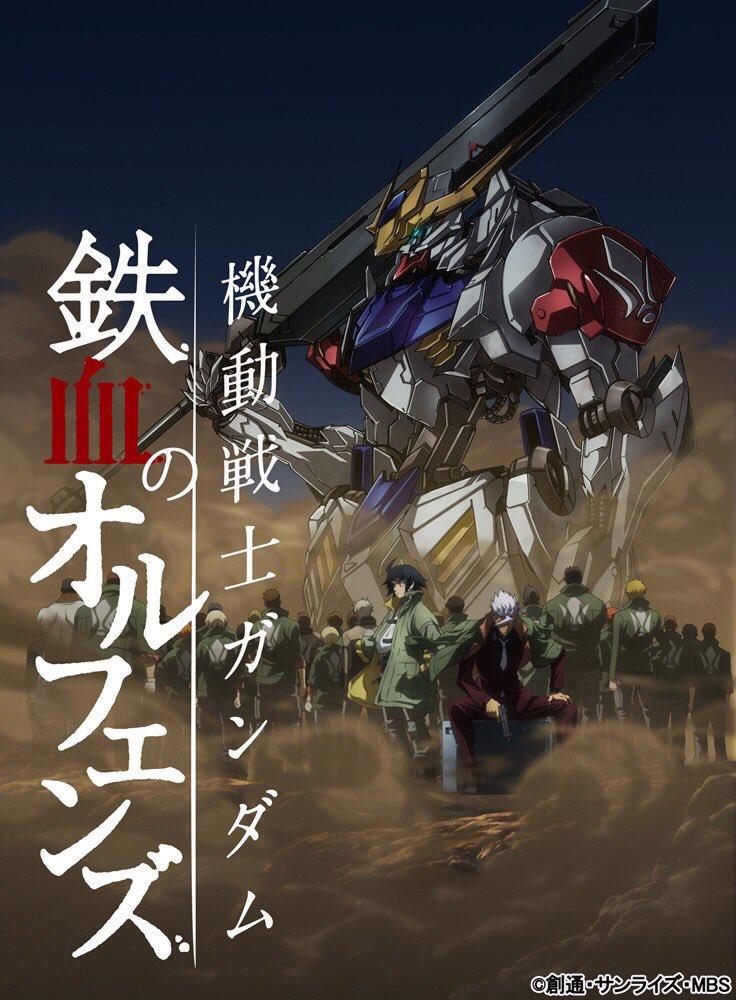 【おしらせ!】KANA-BOONの新曲「Fighter」が、MBS・TBS系列アニメ『機動戦士ガンダム 鉄血のオルフェン